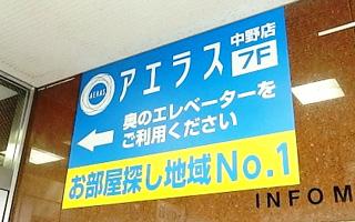 店舗写真8